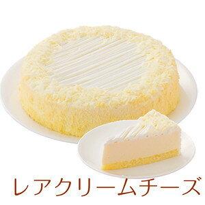 レアクリームチーズケーキ 7号 21.0cm 約870g ホールタイプ 送料無料 (※一部地域除く) 誕生日ケーキ バースデーケーキ
