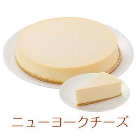 ニューヨークチーズ 7号 21.0cm 約1050g 選べる ホール or カット 送料無料 (※一部地域除く) 誕生日ケーキ バースデーケーキ 【ZK】