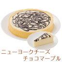 誕生日ケーキ バースデーケーキ ニューヨークチーズ (チョコマーブル)7号 21.0cm 約900g 選べる ホール or カット
