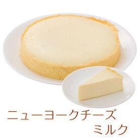 誕生日ケーキ バースデーケーキ ニューヨークチーズ (ミルク味) 7号 21.0cm 約1050g 選べる ホール or カット 送料無料(※一部地域除く)