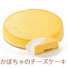 誕生日ケーキ バースデーケーキ チーズケーキ かぼちゃのチーズケーキ 7号 21.0cm 約1110g 選べる ホール or カット 送料無料 (※一部地域除く) 【ZK】