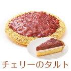 誕生日ケーキ誕生日ケーキバースデーケーキチェリータルト7号21.0cm約920g選べるホールorカット