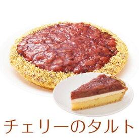 期間限定 ポイント10倍 誕生日ケーキ バースデーケーキ チェリーのタルトケーキ 7号 21.0cm 約920g 選べる ホール or カット