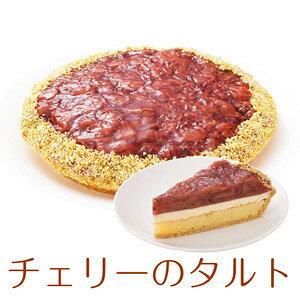 誕生日ケーキ バースデーケーキ チェリーのタルトケーキ 7号 21.0cm 約920g 選べるカットサービス 送料無料(※一部地域除く) (工場直送)