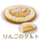 誕生日ケーキバースデーケーキりんごのタルトケーキ7号21.0cm約800g選べるホールorカット