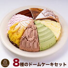 8種類の味が楽しめる!誕生日ケーキバースデーケーキ
