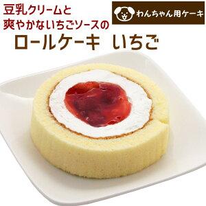 コミフ ロールケーキ イチゴ ペットケーキ 誕生日ケーキ バースデーケーキ 犬用 ワンちゃん用