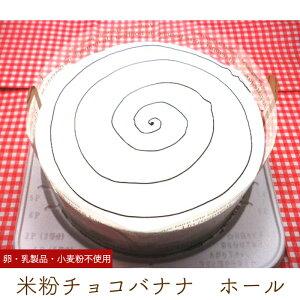 アレルギー対応 米粉チョコバナナ ホール 5号 15cm バースデーケーキ 誕生日ケーキ 乳・卵・小麦を使用していないスイーツ きらら