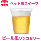 季節限定コミフビール風リンゴゼリーペット用デザート