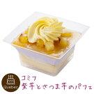 季節限定コミフ紫芋とさつま芋のパフェ飼い主さんも一緒に食べられます!