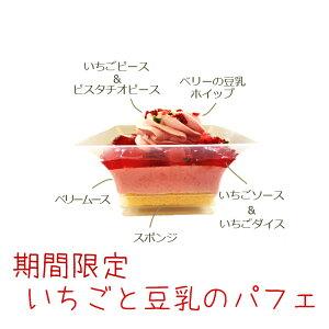 期間限定コミフいちごと豆乳のパフェバレンタインにもパフェ苺スイーツわんちゃんと飼い主さんが一緒に食べられます!