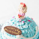 世界に一つだけ 自分で飾り付けのできる プリンセスケーキ 5号 送料無料 お人形が選べます 誕生日ケーキ バースデーケ…