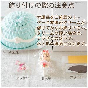 世界に一つだけ自分で飾り付けのできるプリンセスケーキ5号送料無料お人形が選べます誕生日ケーキバースデーケーキドールケーキ