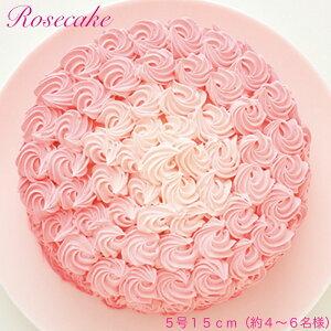 薔薇のデコレーションケーキ 甘さ控えめのバタークリーム 5号15cm(約4〜6名様) 薔薇スイーツ 薔薇のケーキ