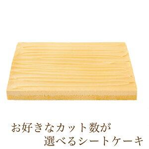 カット数が選べる シートケーキ 種子島産 安納芋のムース 冷凍シートケーキ ケーキバイキング フリーカットケーキ スイーツバイキング