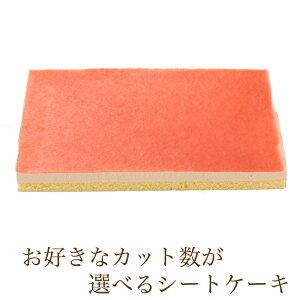 カット数が選べる シートケーキ ブラッドオレンジのムース 冷凍シートケーキ ケーキバイキング フリーカットケーキ スイーツバイキング
