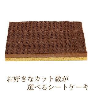 カット数が選べる シートケーキ チョコレート 冷凍シートケーキ ケーキバイキング フリーカットケーキ スイーツバイキング