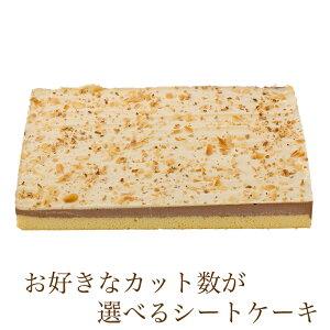 カット数が選べる シートケーキ チョコカスタードナッツ 冷凍シートケーキ ケーキバイキング フリーカットケーキ スイーツバイキング