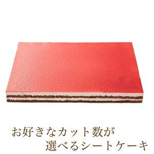カット数が選べる シートケーキ 木苺のムース 冷凍シートケーキ ケーキバイキング フリーカットケーキ スイーツバイキング