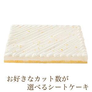 カット数が選べる シートケーキ 瀬戸内レモンのムース 冷凍シートケーキ ケーキバイキング フリーカットケーキ スイーツバイキング