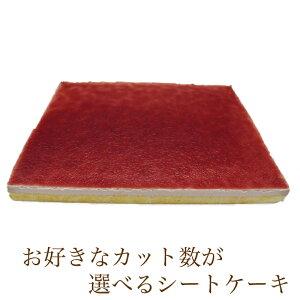 カット数が選べる シートケーキ フレーズムース(いちごムース) 冷凍シートケーキ ケーキバイキング フリーカットケーキ スイーツバイキング