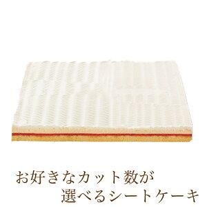 カット数が選べる シートケーキ レアチーズ 冷凍シートケーキ ケーキバイキング フリーカットケーキ スイーツバイキング