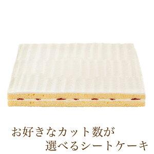 カット数が選べる シートケーキ 苺ショート 冷凍シートケーキ ケーキバイキング フリーカットケーキ スイーツバイキング