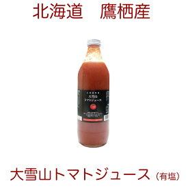 毎年大人気 北海道特産 大雪山トマトジュース 1000ml×1本 有塩
