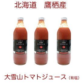 毎年大人気 北海道特産 大雪山トマトジュース 1000ml×3本 有塩