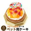 誕生日ケーキ バースデーケーキ 犬用 ワンちゃん用 コミフ フルーツバースデータルト