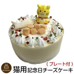 (新商品) ねこちゃん大好き! 誕生日ケーキ 猫用 レアチーズケーキ ペットケーキ 誕生日ケーキ バースデーケーキ ペット用ケーキ ペットライブラリー or partnerfoods
