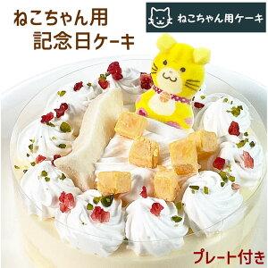 (新商品) ねこちゃん大好き! 猫用ケーキ 誕生日ケーキ 猫用 レアチーズケーキ ペットケーキ 誕生日ケーキ バースデーケーキ ペット用ケーキ