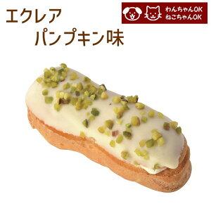 エクレア パンプキン味 誕生日ケーキ わんちゃん用 犬用ケーキ ペットケーキ (ペットライブラリー or partnerfoods)