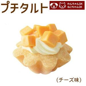 プチタルト チーズのタルトケーキ 誕生日ケーキ バースデーケーキ 犬用 ワンちゃん用 ペットケーキ (ペットライブラリー or partnerfoods)