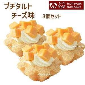 プチタルトセット(チーズのタルト) 3個 誕生日ケーキ 犬用ケーキ ペットケーキ (ペットライブラリー or partnerfoods)