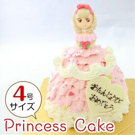 期間限定 ポイント10倍 とってもかわいい プリンセスケーキ バースデーケーキ (ピンク) 4号 直径12.0cm 約4〜5人分 お姫様ケーキ 誕生日ケーキ 送料無料(※一部地域除く)