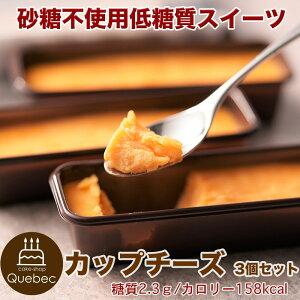 低糖質 スイーツ/砂糖不使用糖質&低カロリーなのにほど良い甘さ♪ 低糖質カップチーズ 3個セット