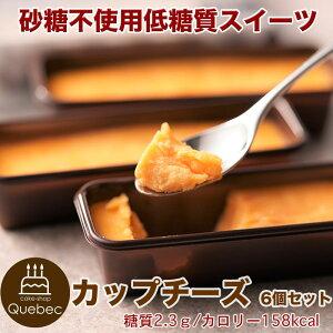 低糖質スイーツ/砂糖不使用糖質&低カロリーなのにほど良い甘さ♪ 低糖質豆乳カップチーズ 6個セット