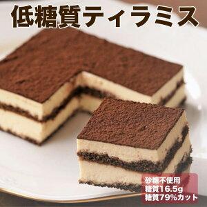 低糖質 贅沢なめらかティラミスケーキ 4.5号:約1〜6名様用(13.5×11cm)低糖質スイーツ/砂糖不使用糖質79%カット カロリー20%カット 北海道産マスカルポーネ使用 コーヒー香る♪