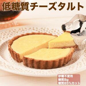 低糖質スイーツ/砂糖不使用糖質85%カット カロリー7%カット 低糖質ケーキを覆す美味しさ 低糖質チーズタルト 健康・美容ダイエットにも