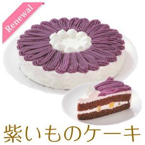紫いものケーキ 7号 21.0cm 約615g ホールタイプ 誕生日ケーキ バースデーケーキ (工場直送)