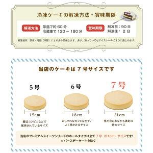 誕生日ケーキバースデーケーキニューヨークチーズメープル味7号21.0cm約1170g選べるカットサービス送料無料(※一部地域除く)(工場直送)