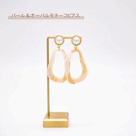 パール&オーバルモチーフピアス ピアス pierce 女性用 安心 レディース アクセサリー ギフト プレゼント 贈り物 ゴールド ピアス かわいい 可愛い 大人 シンプル 上品 上品デザイン パール カジュアル フォーマル