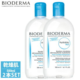 BIODERMA ビオデルマ イドラビオ H2O (青 乾燥肌用)500ml 2本セット メイク落とし やさしい香り 低刺激 手軽ケア 拭き取り化粧水 アルコールフリー オイルフリー パラベンフリー 弱酸性[28381-2]