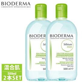 BIODERMA ビオデルマ セビウム H2O(緑 混合肌用) 500ml 2本セット お得サイズ メイク落とし 拭き取り化粧水 さわやかな香り 低刺激 手軽ケア 拭き取り化粧水 アルコールフリー オイルフリー パラベンフリー 弱酸性[28642x-2]