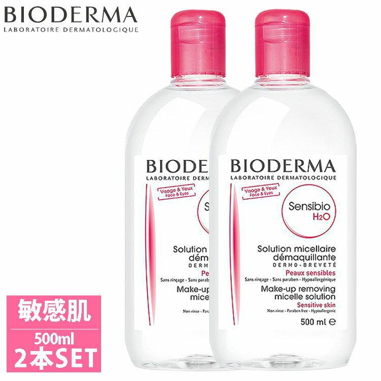 BIODERMA ビオデルマ サンシビオ H2O(赤 敏感肌用) 500mlx2本セット お得サイズ メイク落とし 無香料 低刺激 手軽ケア 拭き取り化粧水 アルコールフリー オイルフリー パラベンフリー 弱酸性[28709x-2]