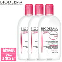 BIODERMA ビオデルマ サンシビオ H2O(赤 敏感肌用) 500mlx3本セット お得サイズ メイク落とし 無香料 低刺激 手軽ケア…