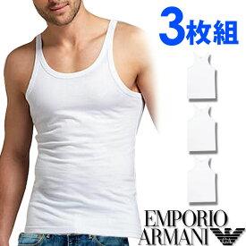 EMPORIO ARMANI エンポリオアルマーニ メンズ タンクトップ 3枚パック ホワイト[白 下着 肌着 アンダーウエア アルマーニ 下着 ルームウェア タンクトップ 無地 ブランド トップス][110822-CC722]大きいサイズ[送料無料]ブランド