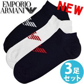 【送料無料】EMPORIO ARMANI エンポリオアルマーニ メンズ 靴下 アンクルソックス 3足セット ロゴ ショートソックス ネイビー ホワイト S M おしゃれ ブランド 大きいサイズ [送料無料] 【あす楽】 [3000081p23476535]