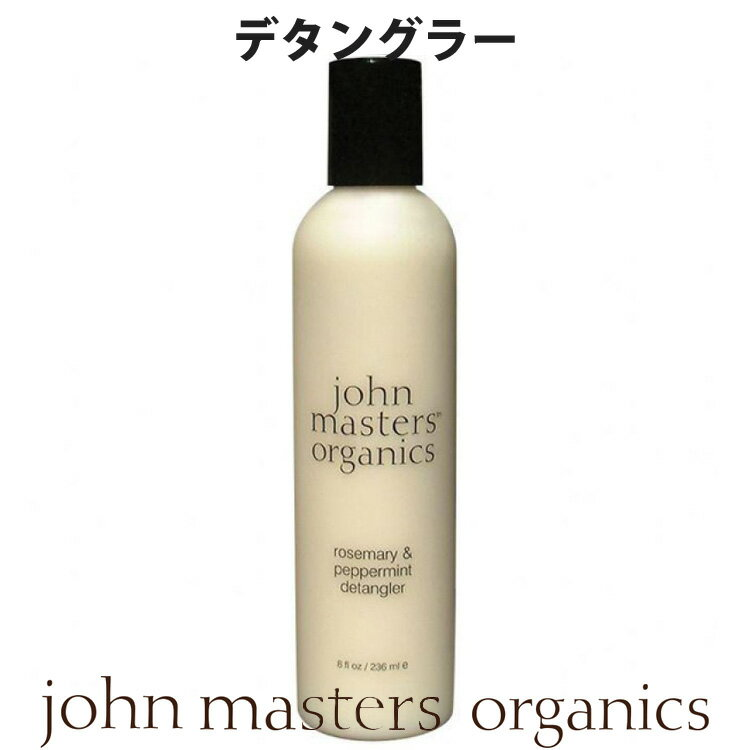 ◆john masters organics[ジョンマスターオーガニック]ローズマリー&ペパーミント デタングラー 236ml [リンス コンディショナー トリートメント][ジョンマスターオーガニックコスメティックス][送料無料]